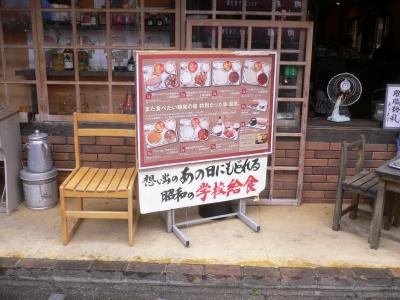 昭和の町学校給食の店